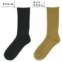 【日本製】こだわり設計メンズゴムなし靴下5足組24〜26cm第八画像