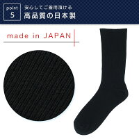 【日本製】こだわり設計メンズゴムなし靴下5足組24〜26cm第十画像