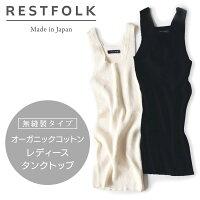 【日本製】レディースオーガニックコットンタンクトップブラックホワイト送料無料sisei-003