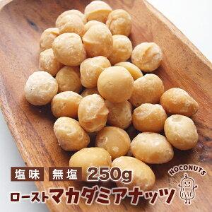 香ばしい ロースト マカダミアナッツ 250g 塩味 無添加 素焼き マカデミアナッツ おやつ おつまみ