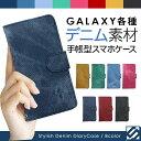 GALAXY ケース ギャラクシー カバー 手帳型 スマホケース デニム素材 S8 S7 S6...