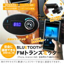 Bluetooth FMトランスミッター 12V/24V対応 iPhone6S iPhone6 Plus iPhone5s iPhoneSE Android ワイヤレス 無線 ブルートゥース 車載 車内 音楽 高音質 USB充電