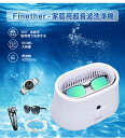 Finether 超音波洗浄機 メガネ洗浄機 メガネクリーナー 42000Hz 印鑑 家庭用 指輪 腕時計 アクセサリー 入れ歯 入れ歯洗浄器