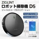 ZIGLINT D5 ロボット掃除機 お掃除ロボット スマホ...