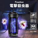 Finether 電撃殺虫器 高電圧 6W 虫除け 殺虫器