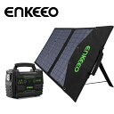【予約販売】【セット】enkeeo ポータブル電源&ソーラー