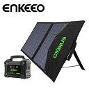 【送料無料】【セット】enkeeo ポータブル電源 S220&ソーラーパネルセット 60000mAh/222Wh&50W