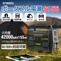 【送料無料】enkeeoポータブル電源42000mAh155Wh100W家庭用蓄電池車中泊DCACUSB出力コンセント非常用地震災害停電に対応
