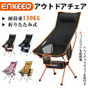 enkeeo アウトドアチェア ホワイトデー キャンプ 椅子...