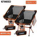 【2脚セット】enkeeo アウトドアチェア キャンプ 椅子 アウトドア 椅子 キャンプ チェア 耐...