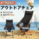 【2点セット】enkeeo アウトドアチェア 釣り キャンプ 家庭用 椅子 アウトドア 椅子 キャン...
