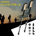 enkeeo トレッキングポール ホワイトデー 2本セット ...