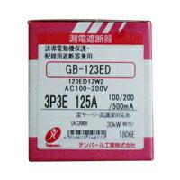 GB-123ED125A Eシリーズ(経済タイプ)漏電遮断器 テンパール