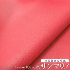 ベルト,カバン、手帳のカバー等に使用されています。【ポイント5倍】合皮生地 サンマリノ(皮...