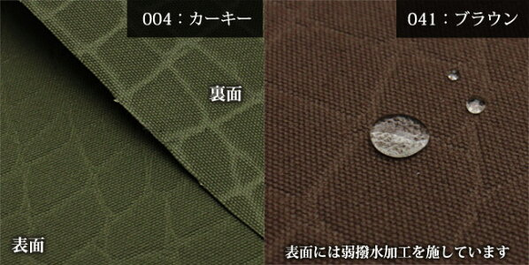 8号帆布生地クロコダイル<弱撥水加工■プリントなし>(0094)