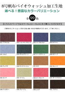 8号帆布生地バイオウォッシュ加工[カラーNo,021〜041](0096-1)