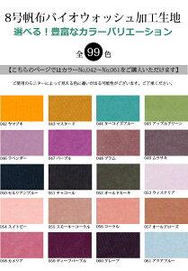 8号帆布生地バイオウォッシュ加工[カラーNo,042〜061](0096-2)