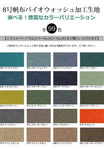 8号帆布生地バイオウォッシュ加工[カラーNo,062〜081](0096-3)