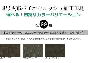 8号帆布生地バイオウォッシュ加工[カラーNo,082〜084](0096-4)