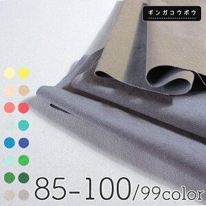 8号帆布生地バイオウォッシュ加工[カラーNo,085〜100](0096-5)