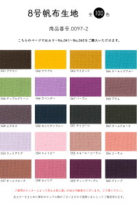 全100色!【8号帆布】カラーNo.41〜No.60
