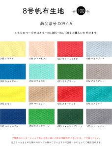 全100色!【8号帆布】カラーNo.85〜No.100