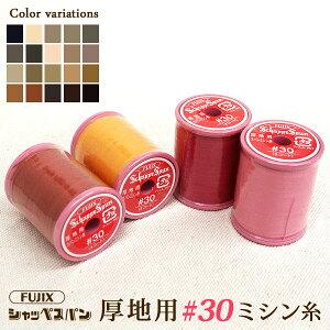 シャッペスパン厚地用ミシン糸30番100m巻(1024-4)