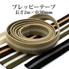 プレッピーテープ30mm巾×2m(1050)