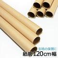 紙管120cm巾〔内径38mm・厚み1mm〕(1061-120)