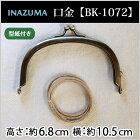 ◆口金【BK-1072】(1065)[INAZUMAイナズマ]