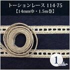 トーションレース114-75【14mm巾・1.5m巻】(1069)