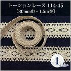 トーションレース114-45【30mm巾・1.5m巻】(1070)