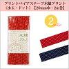 プリントバイアステープ木綿プリント《水玉・ドット》【20mm巾・2m巻】(1073)