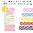 プリントバイアステープ木綿プリント《ギンガムチェック》【20mm巾・2m巻】(1074)