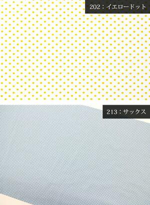 ブロード水玉・ドットプリント生地〔小〕(1701)