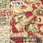 YUWAクリスマスコレクションシャーティング生地(5128)