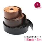 ヌメ調合皮持ち手テープ【15mm巾・5m巻】(6001)