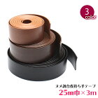 ヌメ調合皮持ち手テープ【25mm巾・3m巻】(6024)
