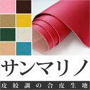 ベルト,カバン、手帳のカバー等に使用されています。合皮生地 サンマリノ(皮絞調の合皮生地...