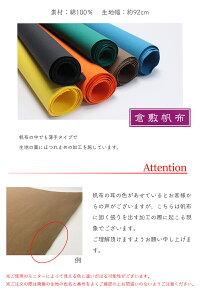 11号帆布(コットン素材薄手タイプ)0853(G)