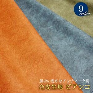 【メール便不可】アンティークな合皮ビアンコ(1454)【RCP】【10P24Jun13】