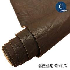 手触りもよくバッグ、小物入れの材料につかわれています。【ポイント5倍】合皮生地 モイス(生...