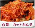 ★一番安く、美味しく★フルーツ白菜カットキムチ1kg