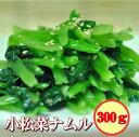 ★信濃特製【小松菜】ナムル/冷凍300g