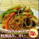 ★伝統の味冷凍【ラー油 チャプチェ】春雨炒め180g 10個入り