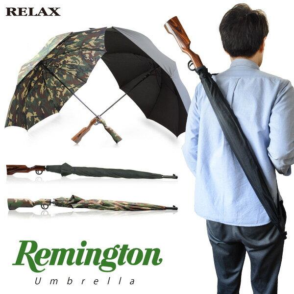 傘 アンブレラ ライフル傘 レミントン