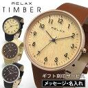【ギフトにも安心の日本製 JAPAN MADE】腕時計 レディース おしゃれ 名入れ可 RELAX リラックス TIMBER ティンバー メンズ 送料無料 ウ…