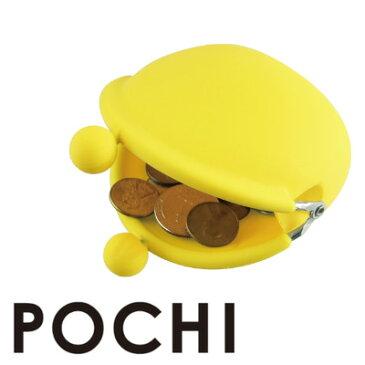 POCHI(ポチ)シリコン製ガマ口財布 コインケース おもしろ雑貨おもしろグッズプレゼント 腕時計とおもしろ雑貨のシンシア プレゼント ギフト 【あす楽対応可】