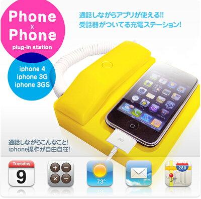 通話しながらアプリが使える!!受話器がついてる充電ドックステーション【ホワイトデーまでポイ...