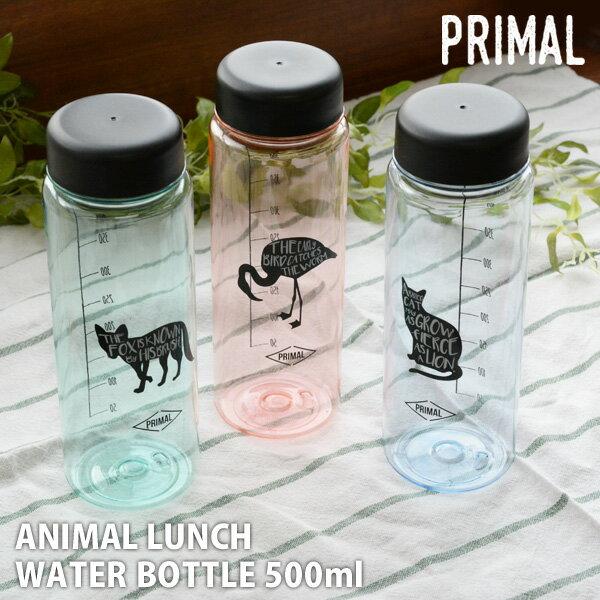ウォーターボトル ANIMAL LUNCH 水筒 500ml
